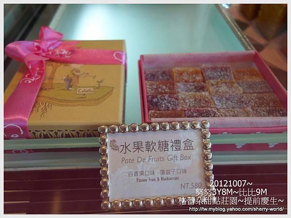 05-1011007格蕾朵甜點5
