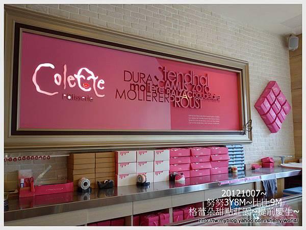 06-1011007格蕾朵甜點6