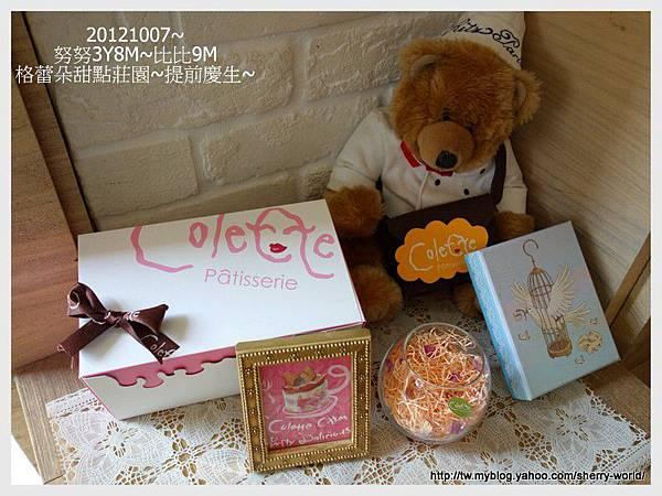 07-1011007格蕾朵甜點7