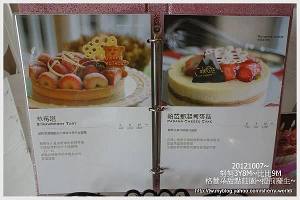 11-1011007格蕾朵甜點11