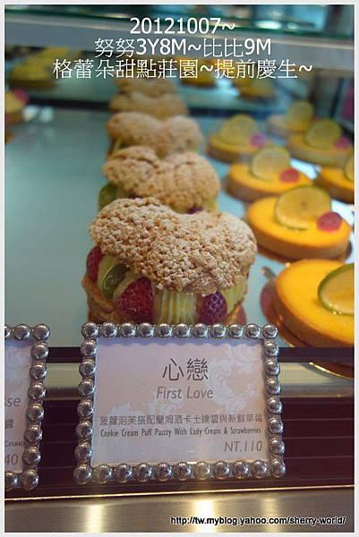 21-1011007格蕾朵甜點21