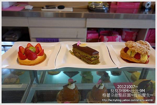 23-1011007格蕾朵甜點23