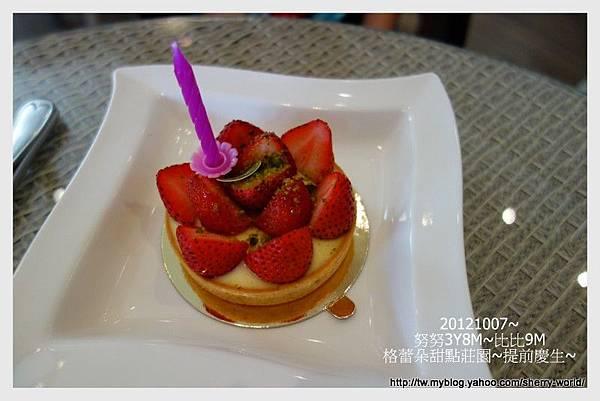 24-1011007格蕾朵甜點24