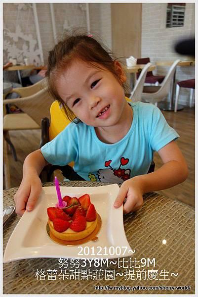 27-1011007格蕾朵甜點27