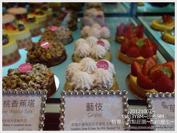 44-1011007格蕾朵甜點43