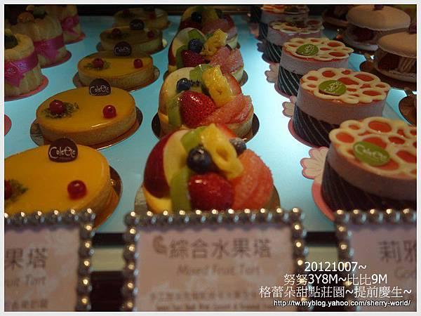 45-1011007格蕾朵甜點44