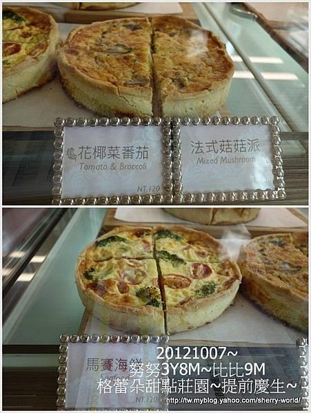 46-1011007格蕾朵甜點45