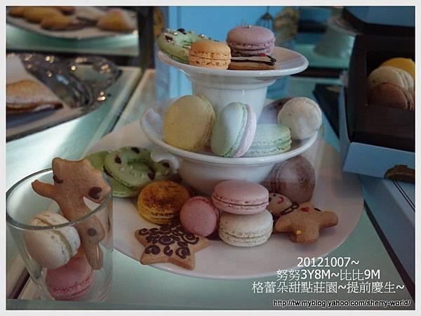 47-1011007格蕾朵甜點46