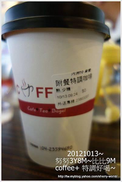 4-1011013coffee+早餐3