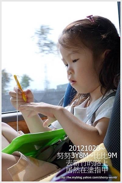 08-1011020往新竹車上&晚餐7