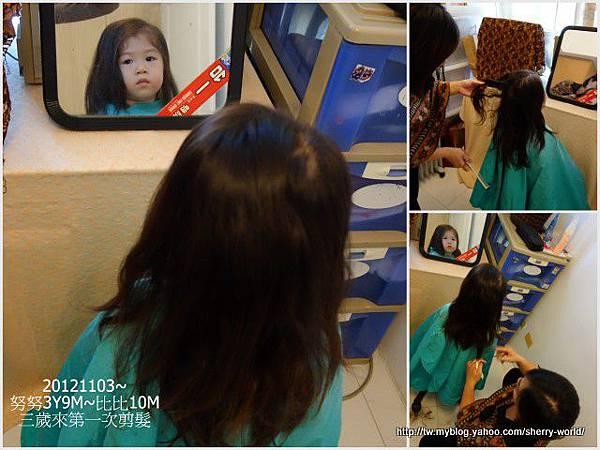 01-1011103三歲來第一次剪髮
