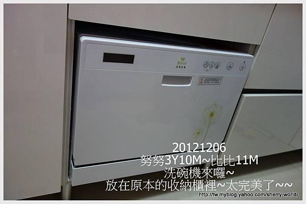 06-洗碗機來囉5