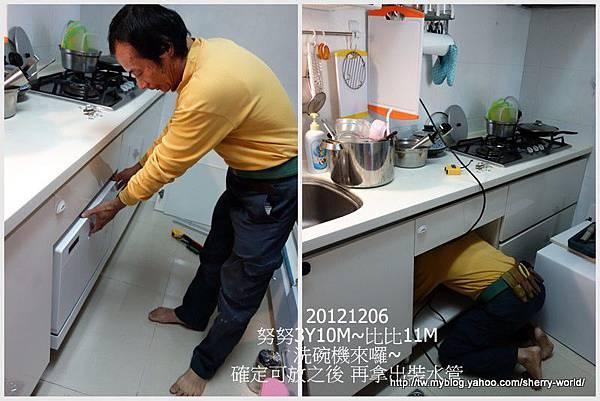 07-洗碗機來囉6