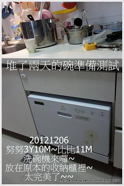 16-洗碗機來囉15