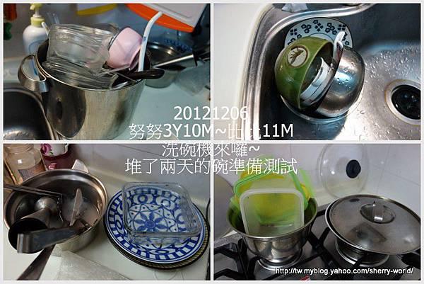 17-洗碗機來囉16