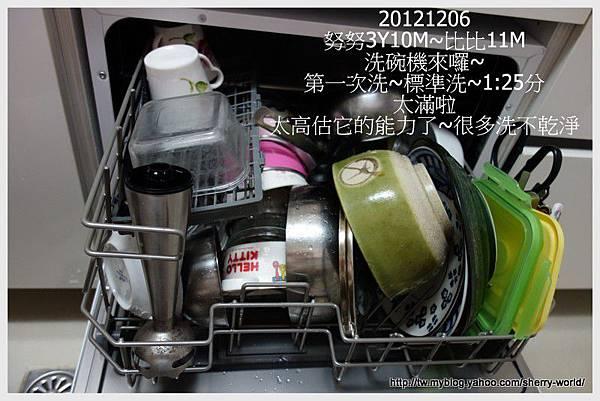 20-洗碗機來囉19