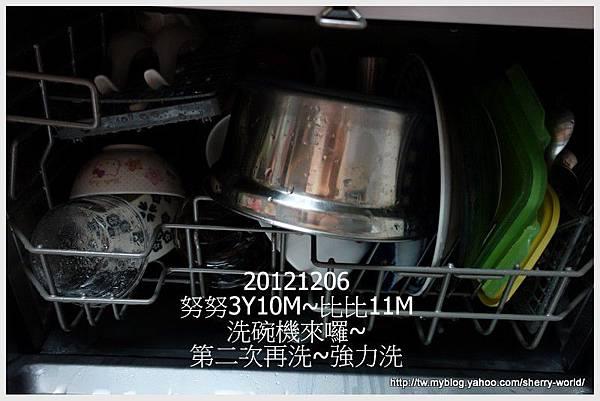 22-洗碗機來囉21
