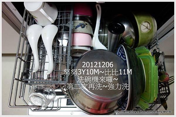 23-洗碗機來囉22