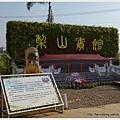 091-1011212新社花海86