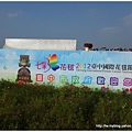 096-1011212新社花海91