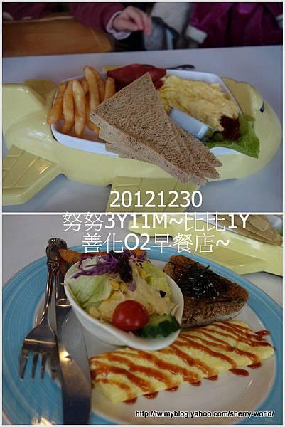 3-1011230善化O2早餐2