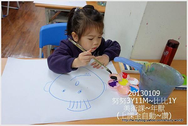 1-1020109美術課_年獸