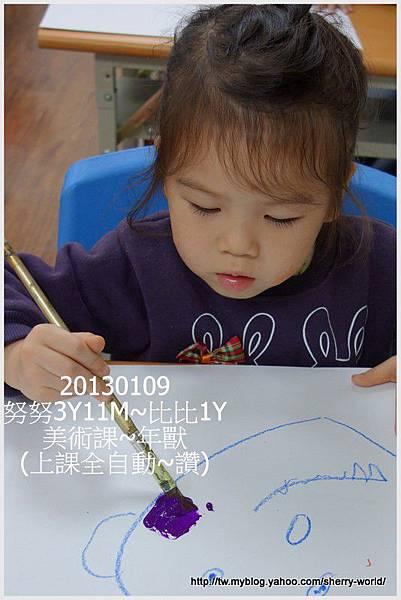 4-1020109美術課_年獸3