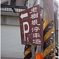 02-1020124老樹根&秋紅谷6