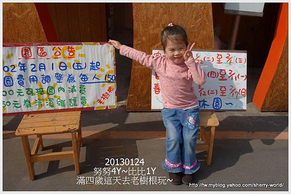 06-1020124老樹根&秋紅谷5