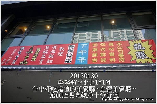 03-1020130美術課_金寶茶餐廳_科博館9