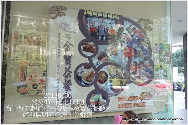 04-1020130美術課_金寶茶餐廳_科博館12