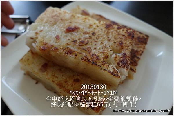 08-1020130美術課_金寶茶餐廳_科博館3