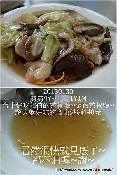 10-1020130美術課_金寶茶餐廳_科博館5