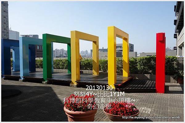 04-1020130美術課_金寶茶餐廳_科博館20