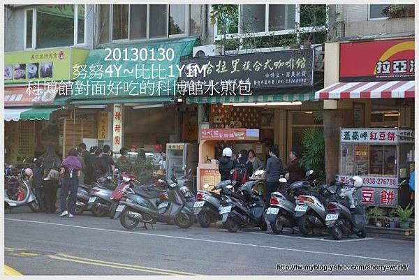 24-1020130美術課_金寶茶餐廳_科博館40