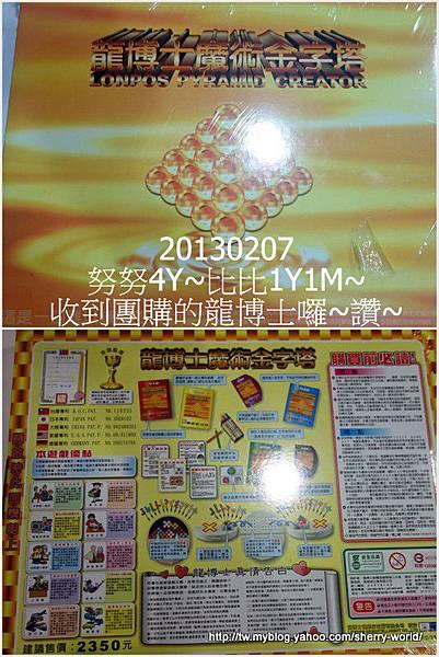4-1020207龍博士5