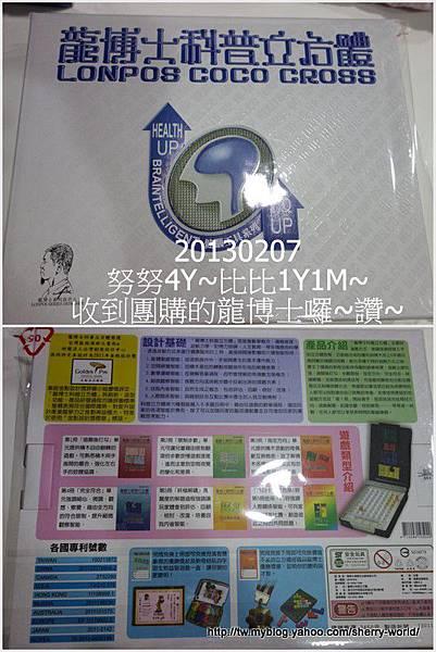 5-1020207龍博士6