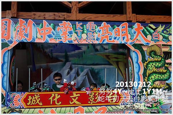 05-1020212大年初三外公外婆去台影文化城4