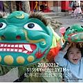 24-1020212大年初三外公外婆去台影文化城24