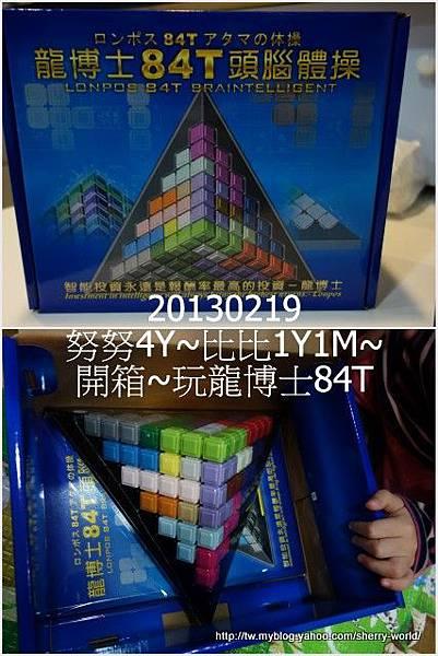 1-1020219文創園區&玩龍博士6