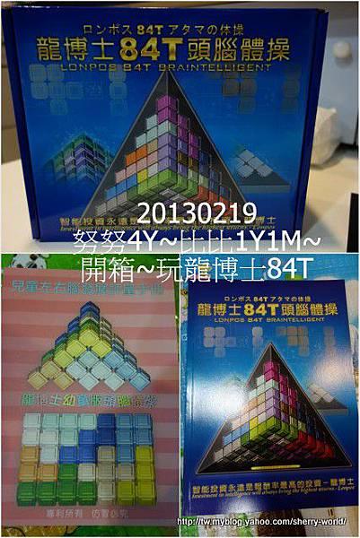 2-1020219文創園區&玩龍博士7