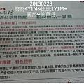31-1020228&0301六福莊&六福村30