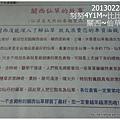 32-1020228&0301六福莊&六福村31