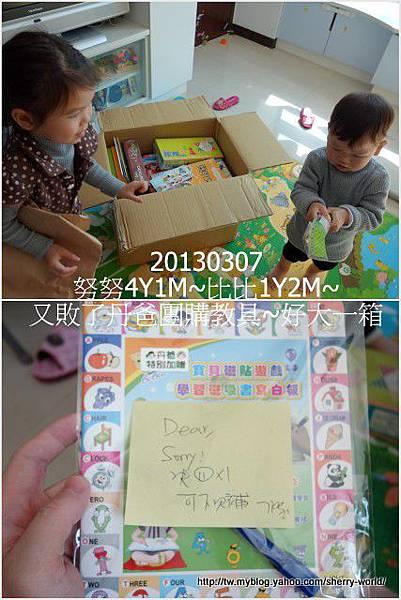 10-1020307玩作業本和新買的教具2