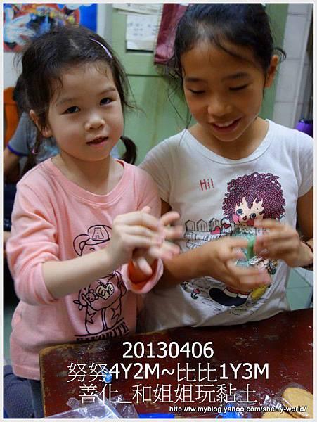 5-1020406和姐姐玩黏土4