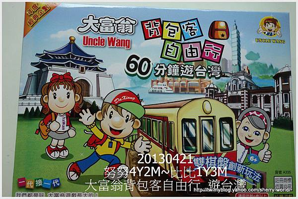 1-1020421大富翁台灣自由行