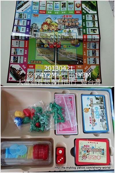 2-1020421大富翁台灣自由行1