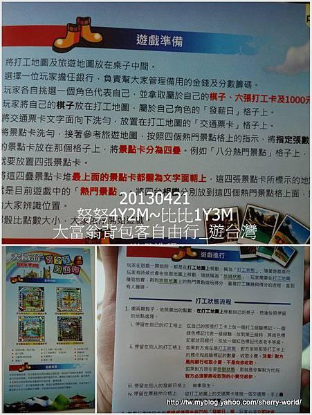 3-1020421大富翁台灣自由行2