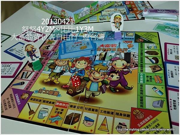 4-1020421大富翁台灣自由行3