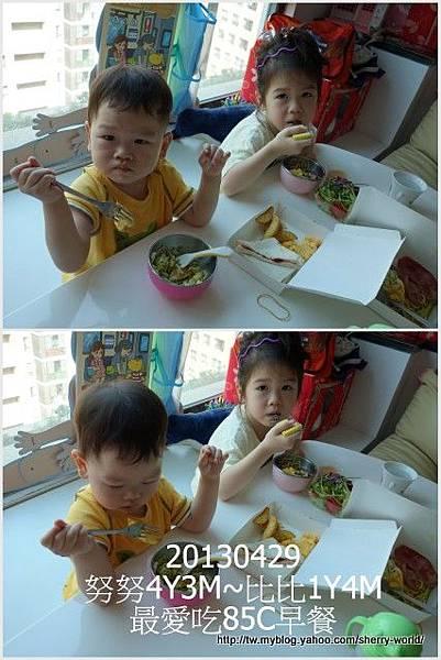 1-1020429滿一歲四個月會自己吃飯&自醃番茄